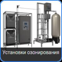 Промышленный озонатор воды можно купить по низкой цене