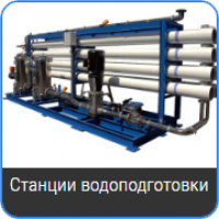 Промышленные Станции водоподготовки и фильтры для воды