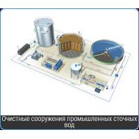 Очистные сооружения промышленных сточных вод