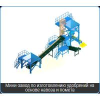 Мини-завод по изготовлению удобрений на основе навоза и помета